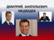 Дмитрий Анатольевич Медведев Родился 14 сентября 1965 года