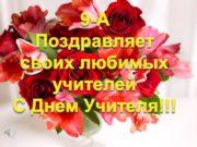 9-A Поздравляет своих любимых учителей С Днем Учителя!!!