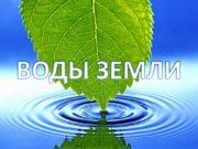 ВОДЫ ЗЕМЛИ Жила-была на зелёном листочке маленькая капелька