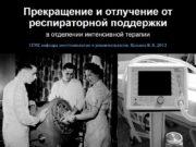 Кузьков В.В. Кафедра анестезиологии и реаниматологии СГМУ Архангельск,