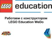 Работаем с конструктором LEGO Education WeDo Введение Конструктор