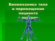 Биомеханика тела и перемещение пациента в постели Биомеханика