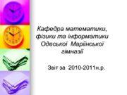 Кафедра математики, фізики та інформатики Одеської Маріїнської гімназії