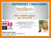 ИНТЕРНЕТ — МАГАЗИН ООО «СМАРТ групп» тел. 313-01-01
