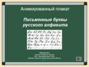 Анимированный плакат Письменные буквы русского алфавита Чулихина Е.А.