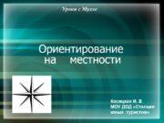 Ориентирование на местности Уроки с Мулле Косицкая И.
