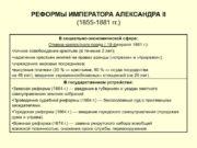 РЕФОРМЫ ИМПЕРАТОРА АЛЕКСАНДРА II (1855-1881 гг.) РЕФОРМЫ ИМПЕРАТОРА