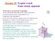 Лекция 10. Теория теней. Тени точки, прямой Направление