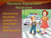 Правила дорожного движения Дисциплина на улицах, дорогах и