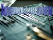 Хирургические инструменты 1. Инструменты для разъединения тканей Скальпели