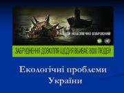 Екологічні проблеми України План Введення. Забрудння повітря. Забруднення