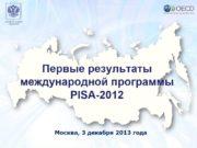 Москва 7 декабря 2010 года Образец заголовка 1