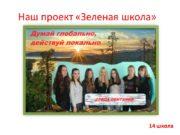 14 школа Наш проект «Зеленая школа» ОКТЯБРЬ Тема