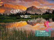 CIM ЧYДEC CBITY Робота учениці 11 класу Столярчук