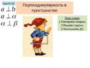 Перпендикулярность в пространстве. Урок № 20 ba a