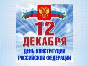 КОНСТИТУЦИЯ РОССИЙСКОЙ ФЕДЕРАЦИИ  Конституция была принята в