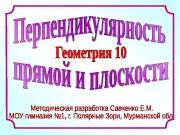 Презентация 20 Перпендикулярность прямой и плоскости