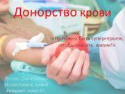 Донорство крови Руслан Самигуллин Vk.com/ruslan1_ruslan1 Instagram: ruslan.12_ «Не