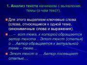 1. Анализ текста начинаем с выявления темы (о