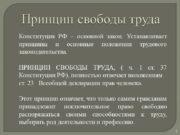 Принцип свободы труда Конституция РФ – основной закон.