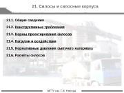 Презентация 21. Силосы и силосные корпуса