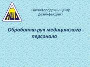 Обработка рук медицинского персонала «нижегородский центр дезинфекции» история