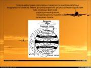 Очаг формирования ВМ –физико-географичес кий район с относительно