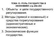 ТЕМА 15. РОЛЬ ГОСУДАРСТВА В ЭКОНОМИКЕ стр.454-492 Объекты