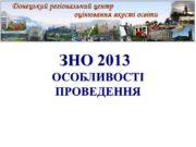 ЗНО 2013 ОСОБЛИВОСТІ ПРОВЕДЕННЯ Основні етапи: Реєстрація учасників: