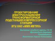 Выполнил студент группы ТЭ-10 Мухамедшин Дмитрий Руководитель Вишнякова