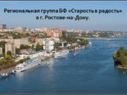 Региональная группа БФ «Старость в радость» в г.