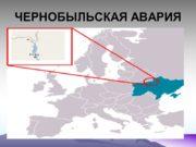 ЧЕРНОБЫЛЬСКАЯ АВАРИЯ Чернобыльская авария — разрушение 26 апреля