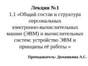 Лекция № 1 1. 1 «Общий состав и