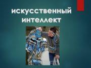 искусственный интеллект Основные компоненты роботов Способы контроля 3