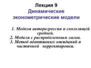 Лекция 9 Динамические эконометрические модели 1. Модели авторегрессии