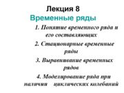 Лекция 8 Временные ряды 1. Понятие временного ряда
