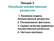 Лекция 3 Линейная множественная регрессия 1. Линейная модель