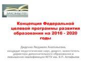 Концепция Федеральной целевой программы развития образования на 2016