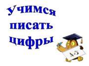 Учимся писать цифры конец Автор презентации: Шевцова С.А.