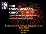 ГОД РОССИЙСКОГО КИНО Городская Научно-практическая студенческая конференция Российский