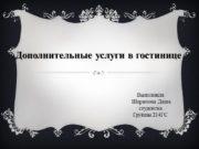 Дополнительные услуги в гостинице Выполнила Шарипова Даша студентка