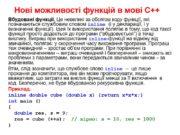 Нові можливості функцій в мові С++ Вбудовані функції.
