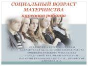Студентки 2 курса 271 группы Направления 39.09.02 Социальная