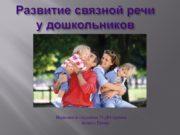 Развитие связной речи у дошкольников Выполнила студентка 31-ДО