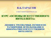 В.Б.ТАРАСОВ e-mail: tarasov@rk9.bmstu.ru КУРС «ОСНОВЫ ИСКУССТВЕННОГО ИНТЕЛЛЕКТА» ЛЕКЦИЯ