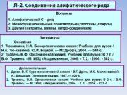 Л-2. Соединения алифатического ряда Дополнительная Дрюк, В. Г.