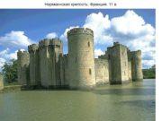 Норманнская крепость. Франция. 11 в. Замок Фаллез. Франция.