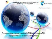 Ростелеком, технология PON (Интернет+ТВ) направление Санкт-Петербург Учебная презентация