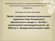 Министерство сельского хозяйства Республики Казахстан Казахский агротехнический университет