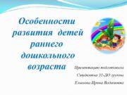 Особенности развития детей раннего дошкольного возраста Презентацию подготовила